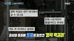 트로트 가수 영탁과 막걸리 한 잔, MBC 210925 방송