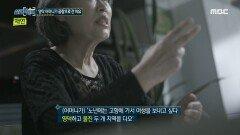 영탁의 어머니가 공장으로 간 이유, MBC 210925 방송