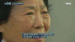 드디어 찾은 쌍둥이 동생, 기적 같은 상봉 현장!, MBC 210925 방송