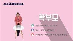 우리말 새로고침 - 학부모, MBC 210305 방송