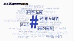 시청자픽 - 〈MBC 관련 키워드〉 #극한 노동 #인생 노하우 #고3 #동거동락, MBC 210305 방송