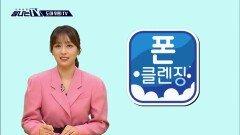 도마 위의 TV - <사진정리서비스 폰클렌징>, MBC 210305 방송