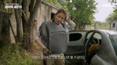 가죽 우먼으로 변신한 박은하