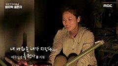 """박은하가 특전사에 지원한 이유 """"내 나라는 내가 지킨다."""""""