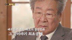 [전원일기2021 예고] 인생 마지막 동창회가 시작된다🌿전원일기 2021, MBC 210618 방송