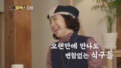 [전원일기2021 예고] 오랜만에 다시 만난 식구들의 속마음! 전원일기 2021, MBC 210625 방송