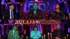 [예고] 👻죽지 않고(?) 살아돌아온 <심야괴담회> 🕯️경★정규 편성★축🕯️ 3월 11일 (목) 밤 10시 30분 첫 방송!, MBC 210311 방송