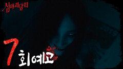 <공포는 항상 뒤에 있다.> 심야괴담회 7회 예고, MBC 210429 방송
