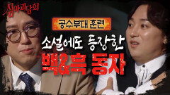 김시습 <금오신화> 속의 백&흑의 동자 이야기.. 🧛|공수부대 훈련, MBC 210422 방송