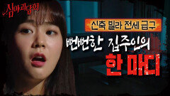 하지도 않은 귀신 얘기를 술술하는 집주인..👊|신축 빌라 전세 급구, MBC 210422 방송