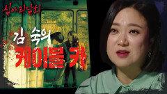 다시는 꾸고 싶지 않은 김숙의 '케이블카' 꿈🚠 (ft. 저승사자 꿈 해몽), MBC 210429 방송