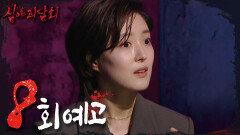 <비가 오면 그들이 찾아온다>심야괴담회 8회 예고, MBC 210506 방송