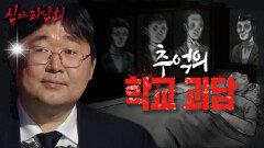 💀역대급괴담💀 사진이 걸린 숙직실에서 잠든 선생님의 충격적인 하룻밤..🌙 (ft. 동상&풍금), MBC 210429 방송