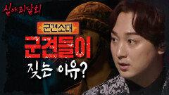 이 곳엔 슬픈 전설이 있어.. 🐕🐕🐕🦺 군견들이 창고 근처만 가면 짖는 이유..?!|군견소대, MBC 210429 방송
