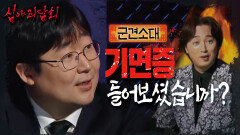 ※팝콘필수※ '괴심 파괴자' 곽 박사의 본격, 황제성 저격😋 괴담 파괴! 💥🔫|군견소대, MBC 210429 방송