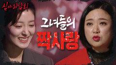 이세영과 김숙의 상반되는 짝사랑 썰 레전드 🤣🤣🤣, MBC 210506 방송