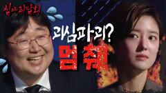 """⛔잠깐⛔ 괴심 멈춰~🖐! 곽 박사의 괴심 파괴 TIME! """"초저주파를 많이 들으면 공포감을 원래 느껴요~"""" (ft. 조용하'세영'🔥), MBC 210506 방송"""