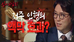 🌍글로벌🌍 괴담 주제 인형🧸! 저주 말고도 액막 효과로도 만점?!😋, MBC 210506 방송