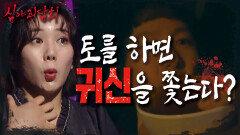 토를 하면🤮 귀신이 빠져나간다? '빙의'와 관련된 모든 것~👻!, MBC 210506 방송