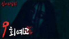 <매일 밤 찾아오는 공포, 벗어날 방법은 없다>심야괴담회 9회 예고, MBC 210513 방송