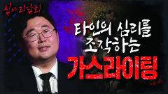 참혹한 결말! 심리를 조작하는 가스라이팅!, MBC 210916 방송