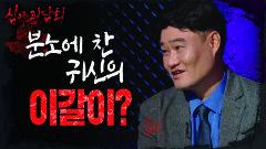 갑자기 들리는 긁는 소리! 이를 섬뜩하게 가는 귀신, MBC 210916 방송