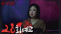<트라우마 특집>심야괴담회 28회 예고, MBC 210930 방송
