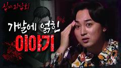 두 사람의 비극! 가발에 얽힌 이야기, MBC 210916 방송