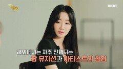 미술가 마리 킴이 2NE1과 작업을 함께 하게 된 계기는?, MBC 210614 방송