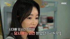 사람들의 외면을 이겨내고 미술 작가가 된 마리킴, MBC 210614 방송