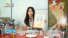 마리킴과 함께 배우는 아이돌(Eye Doll) 그리기 꿀 TIP!, MBC 210614 방송