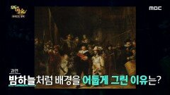 렘브란트의 <야경> 속에 담긴 비밀, MBC 210614 방송