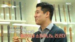 리코더 사부님 남형주에게 배우는 리코더의 매력!, MBC 210614 방송