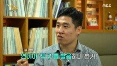 """남형주에게 배우는 리코더 텅잉! """"두구~두구~"""", MBC 210621 방송"""