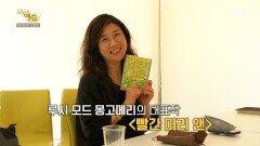 원서 읽기 모임에 간 말로, 말로는 어떤 학생인가?, MBC 210621 방송
