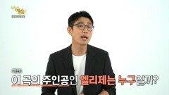 <엘리제를 위하여>의 엘리제는 누구일까?, MBC 210621 방송