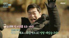 동심으로 돌아간 유해진&김상호&손현주! 꼬마 기차 타고 출발~♡, MBC 210306 방송