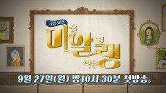 미식X그림 특별한 만남!🤝 당신을 그림맛집으로 초대합니다, MBC 210927 방송