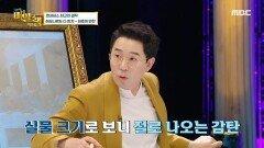 스튜디오에 꽉 찬 르네상스 최고의 걸작! <최후의 만찬> ,MBC 210927 방송