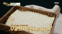 완벽 재현한 2천 년 전 빵! \