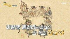 <조선의 천재 화가 김홍도와 떠나는 맛있는 그림 여행!> 2회 예고, MBC 211004 방송