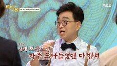 그림을 위해 시체 보관소를 자주 드나들었던 다빈치?!,MBC 210927 방송