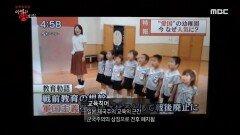 교육칙어, 기미가요... 제국주의의 산물을 왜 어린아이들이 외치는 것일까?