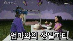 """""""엄마 나랑 생일 축하하자!"""" 나연이와 생일을 축하하는 엄마"""