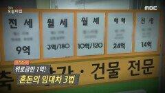 '위로금만 1억' 혼돈의 임대차 3법, MBC 210604 방송