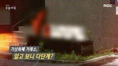 가상화폐 거래소 알고 보니 다단계?, MBC 210607 방송