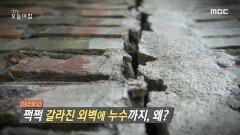 쩍쩍 갈라진 외벽에 누수까지, 왜?, MBC 210607 방송