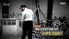 배달 오토바이 밧줄, 논란의 진실?, MBC 210609 방송