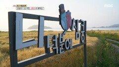 당일치기 섬 여행, '교동도'의 매력은?, MBC 210609 방송