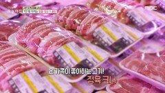 7만 원 아끼는 알뜰 장보기 꿀팁, MBC 210610 방송